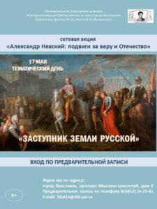 Тематический день «Заступник земли Русской»