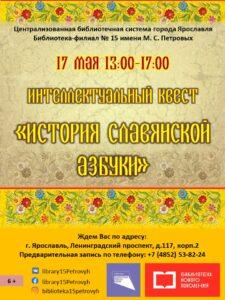 Интеллектуальный квест «История славянской азбуки»