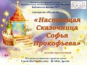 Онлайн-презентация «Настоящая сказочница Софья Прокофьева»