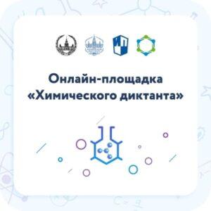 III Всероссийский химический диктант