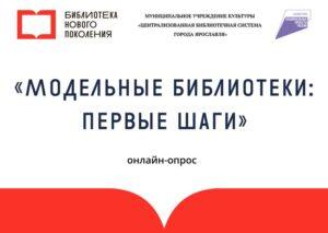 Онлайн-опрос «Модельные библиотеки: первые шаги»