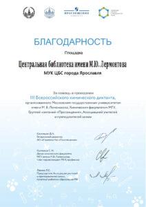 Лермонтовка приняла участие в III Всероссийском химическом диктанте