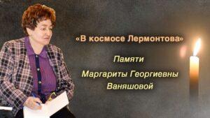 В космосе Лермонтова. Памяти Маргариты Георгиевны Ваняшовой