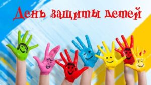 Городской семейный праздник, посвящённый Дню защиты детей