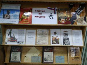 «Дорогие сердцу книги о войне», тематический день