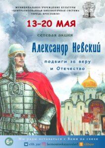 Сетевая акция«Александр Невский: подвиги за веру и Отечество»