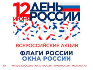 Всероссийские акции «Флаги России» и «Окна России»