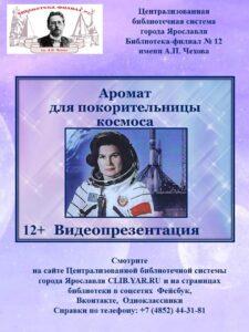 Видеопрезентация «Аромат для покорительницы космоса»