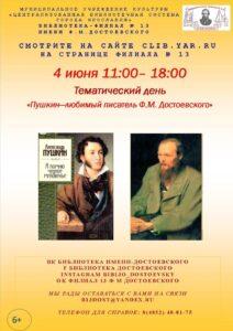 Тематический день «Пушкин — любимый писатель Ф. М. Достоевского»