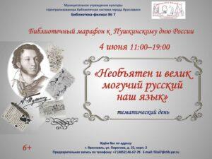 Тематический день «Необъятен и велик могучий русский наш язык»