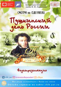 Видеопрезентация «Пушкинский день России»