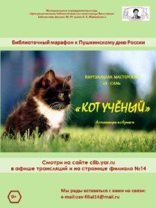 Виртуальный мастер-класс «Кот учёный»