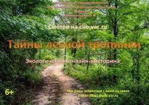 Онлайн-викторина «Тайны лесной тропинки»