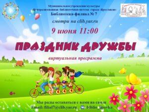 Виртуальная программа «Праздник дружбы»