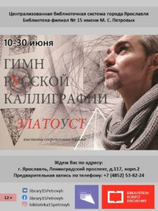 Выставка «Гимн Русской Каллиграфии»