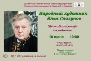 Познавательный онлайн-час «Народный художник Илья Глазунов»