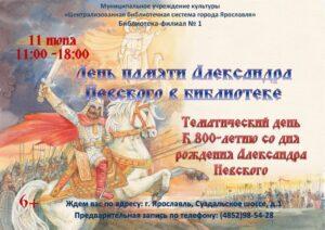 Тематический день «День памяти Александра Невского в библиотеке»