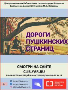 Виртуальная лекция «Дороги пушкинских страниц»