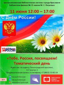 Тематический день «Тебе, Россия, посвящаем!»