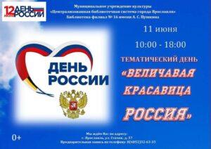 Тематический день «Величавая красавица Россия»