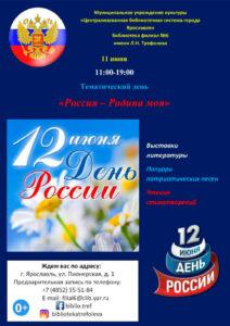 Тематический день «Россия — Родина моя»