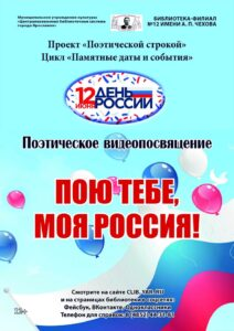 Поэтическое видеопосвящение «Пою тебе, моя Россия!»