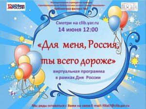 Виртуальная программа «Для меня, Россия, ты всего дороже»