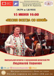 Виртуальная встреча с Людмилой Харинюк«Песня всегда со мной»
