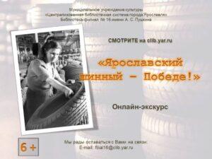 Онлайн-экскурс «Ярославский шинный — Победе!»