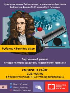 Виртуальный рассказ «Исаак Ньютон: создатель классической физики»