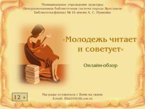 Онлайн-обзор «Молодёжь читает и советует»