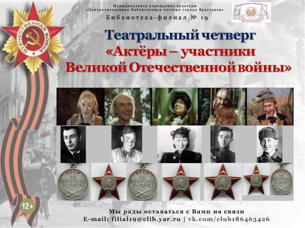 Видеоролик «Актёры — участники Великой Отечественной войны»