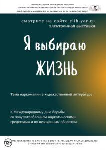 Электронная выставка «Я выбираю жизнь»