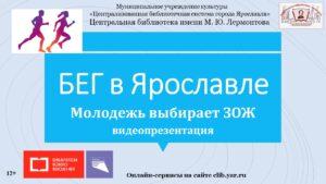 Видеопрезентация «Бег в Ярославле. Молодёжь выбирает ЗОЖ»