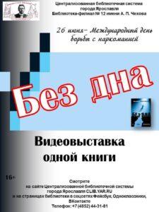 Видеовыставка одной книги «Без дна»