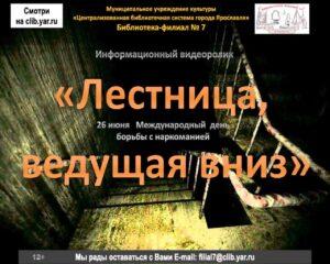 Информационный видеоролик «Лестница, ведущая вниз»