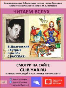 Рассказ Виктора Драгунского «Хитрый способ» читает Вероника Щелкачёва