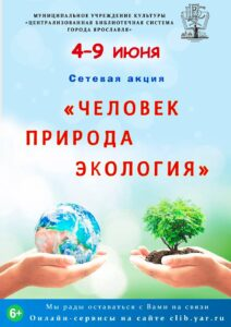 Сетевая акция «Человек. Природа. Экология» к Всемирному дню окружающей среды