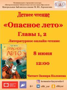 Литературное онлайн-чтение книги Туве Янссон «Опасное лето». Главы 1, 2