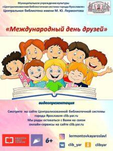 Видеопрезентация «Международный день друзей»