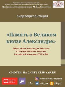 Видеопрезентация «Память о Великом князе Александре»