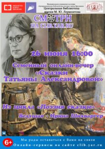 Семейный онлайн-вечер «Сказки Татьяны Александровой»