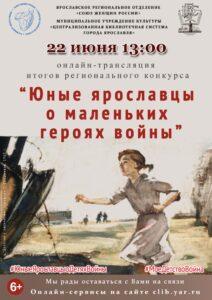 Онлайн-трансляция итогов регионального конкурса «Юные ярославцы о маленьких героях войны»