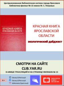 Экологический видеодайджест «Красная книга Ярославской области»