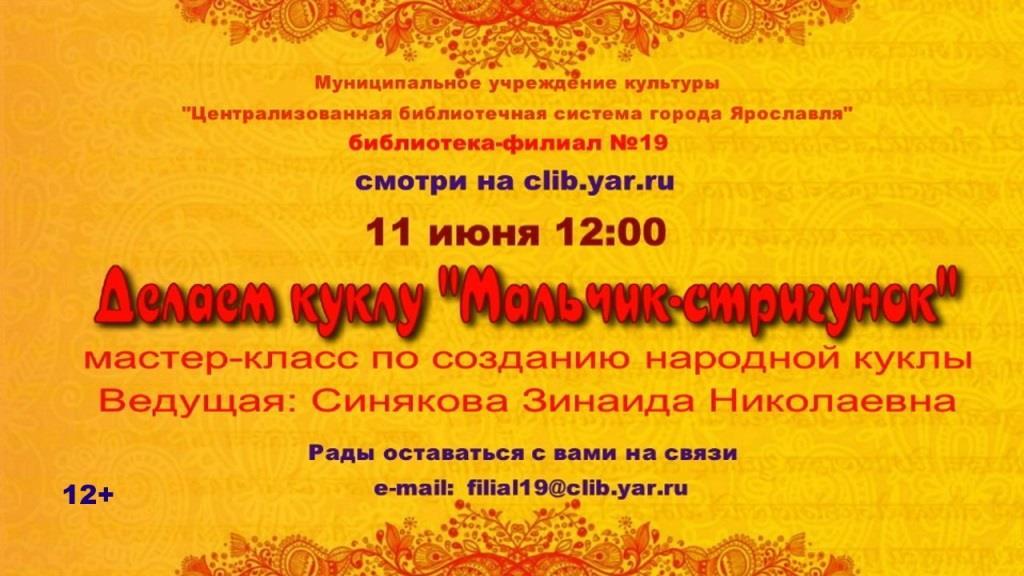 Виртуальный мастер-класс «Мальчик-Стригунок»
