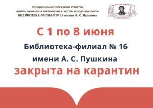 Изменение в работе библиотеки-филиала № 16 имени А.С.Пушкина