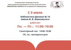 Изменение в работе библиотеки-филиала №14 имени В.В.Маяковского