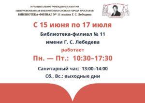 Изменение в работе библиотеки-филиала №11 имени Г.С.Лебедева