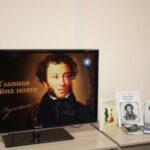 «Давайте Пушкина читать!», тематический день