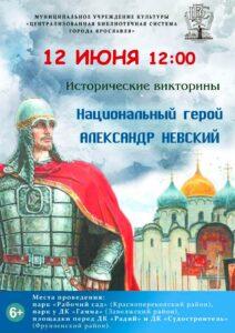 Исторические викторины «Национальный герой Александр Невский»